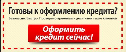 райффайзенбанк в махачкале кредит100000 без справок и поручителей