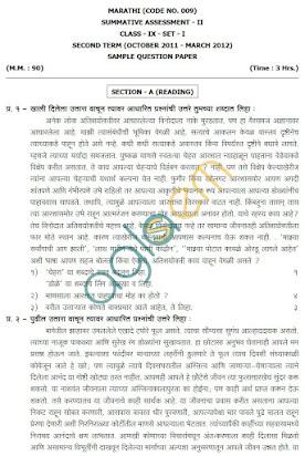 Short essay on majhi aaji in marathi