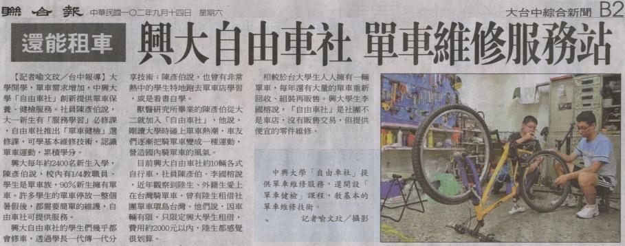 1020914聯合報-自行車社