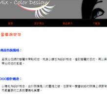 網頁設計:Mix–Color