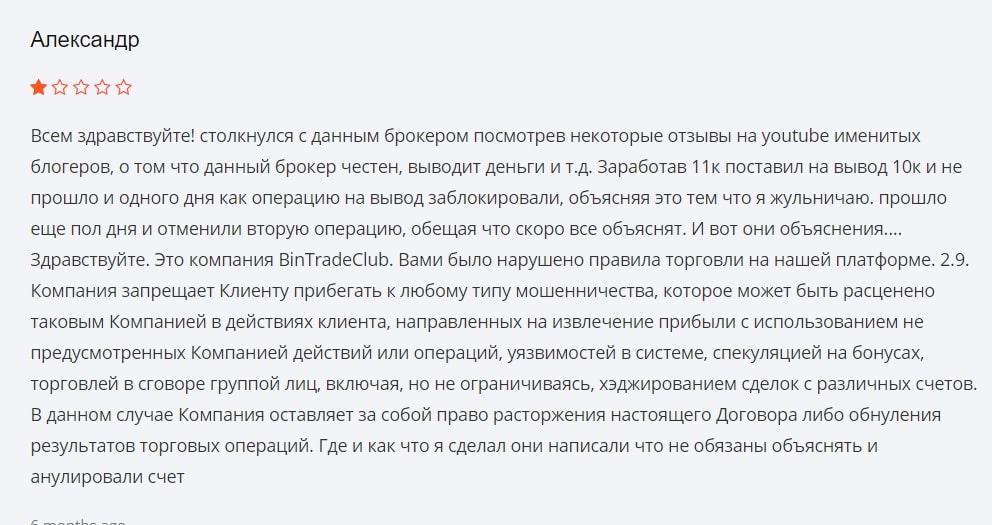 Обзор брокерской компании BinTradeClub и анализ пользовательских отзывов