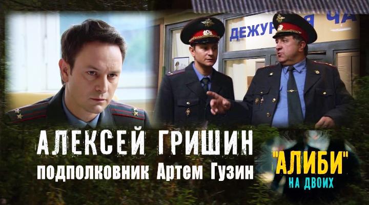 Фильмография сериал АЛИБИ НА ДВОИХ сайт ГРИШИН.РУ