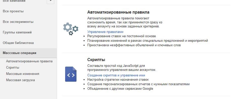 Автоматизированные правила в Google AdWords