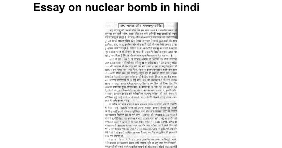 essay on atomic energy atomic bomb essay reasons for dropping the atomic bomb essay essay on the devastating weapon atom