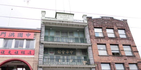 Chinese Benevolent Association historical building. Photo from Chinatown Societies