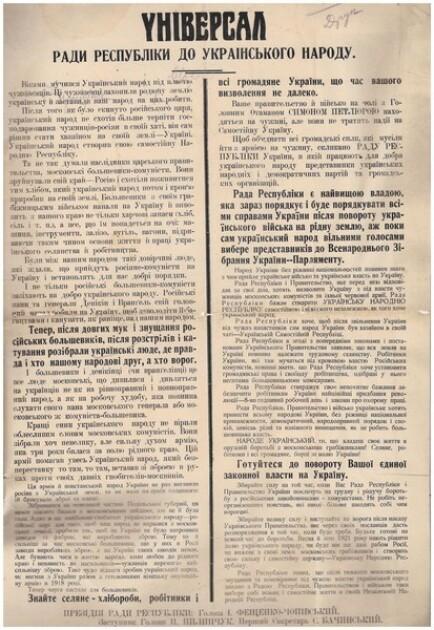 Универсал Совета Республики к Украинскому народу