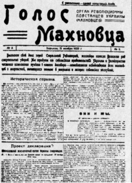 "Газета ""Голос махновца"""
