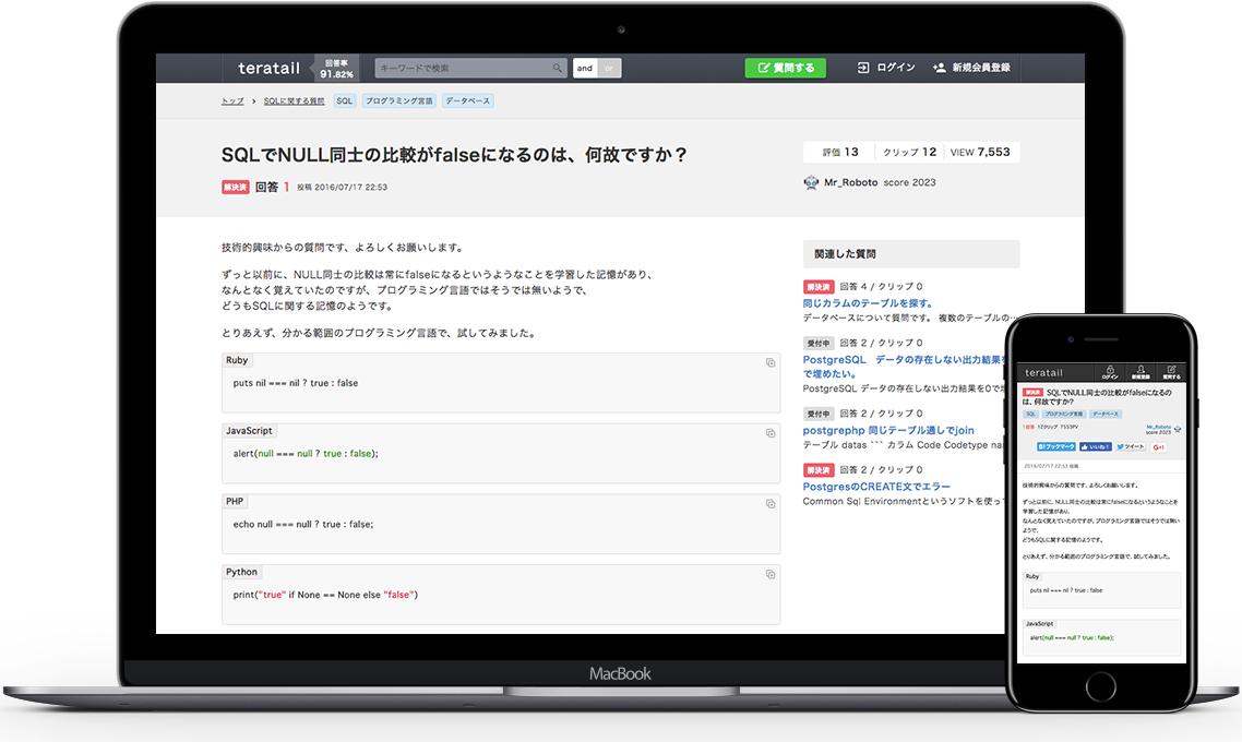 09_imgMacBookPro_teratail.jpg