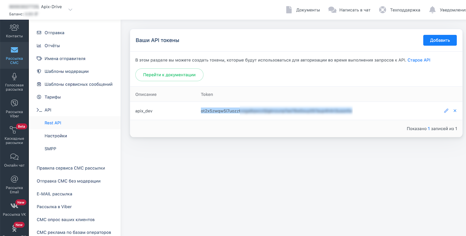 Настройка Приема данных в SMSprofi | Подключение по API