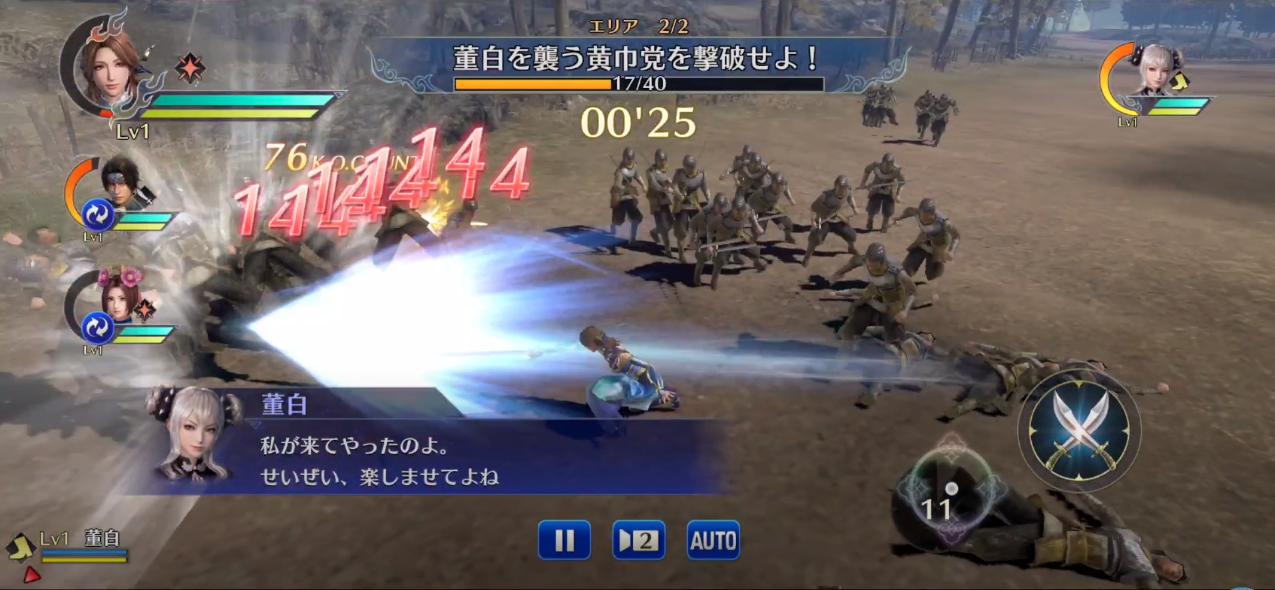 Dynasty Warriors Mobile chính thức ra mắt đã chiếm Top 1 App Store, game thủ Việt tìm đủ mọi cách tải về - Ảnh 2.