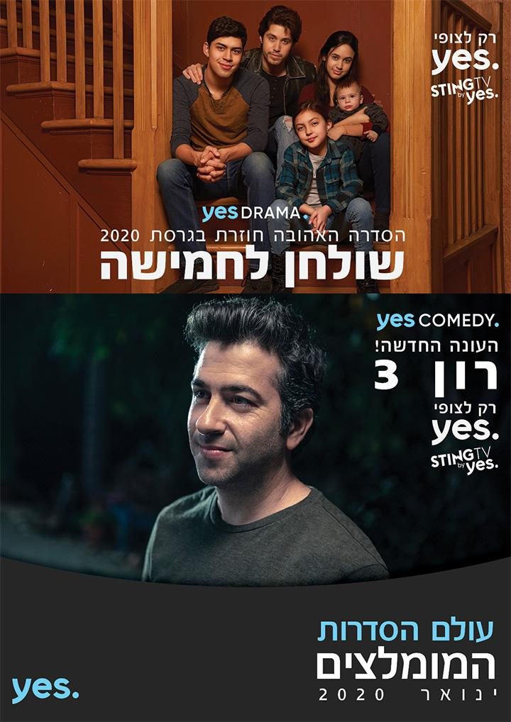 \\filesrv.yesdbs.co.il\HQ-Content_Public\Yes Series Channels\היילייטס\2020\ינואר\עיצובים מאסף\2020_JANUARY_SERIES_page-1.jpg