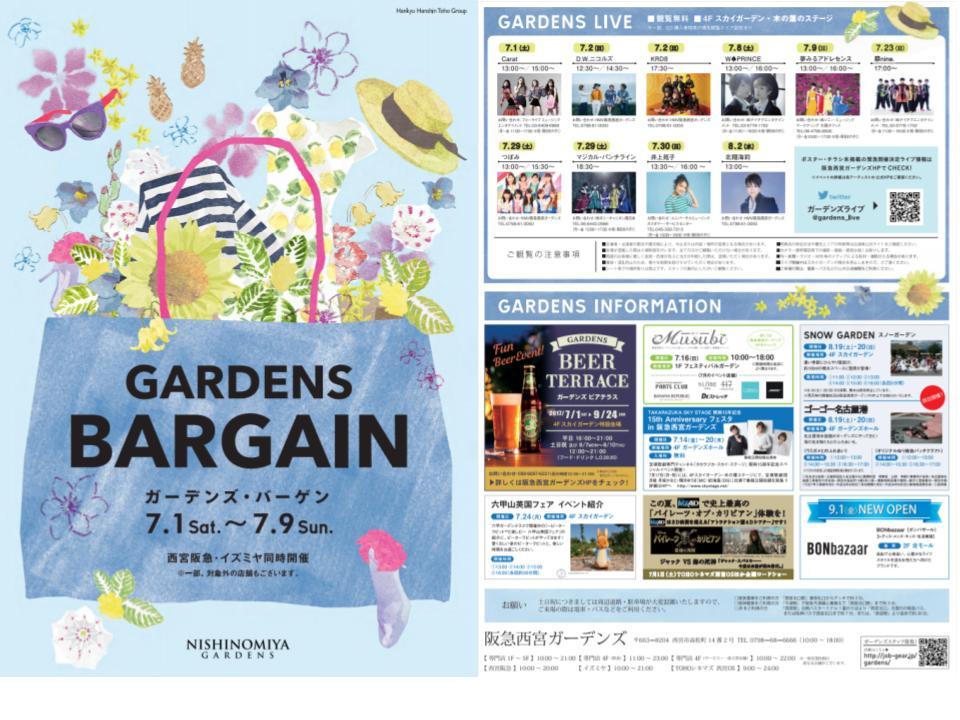 O019.【阪急西宮ガーデンズ】GARDENS BARGAIN01.jpg