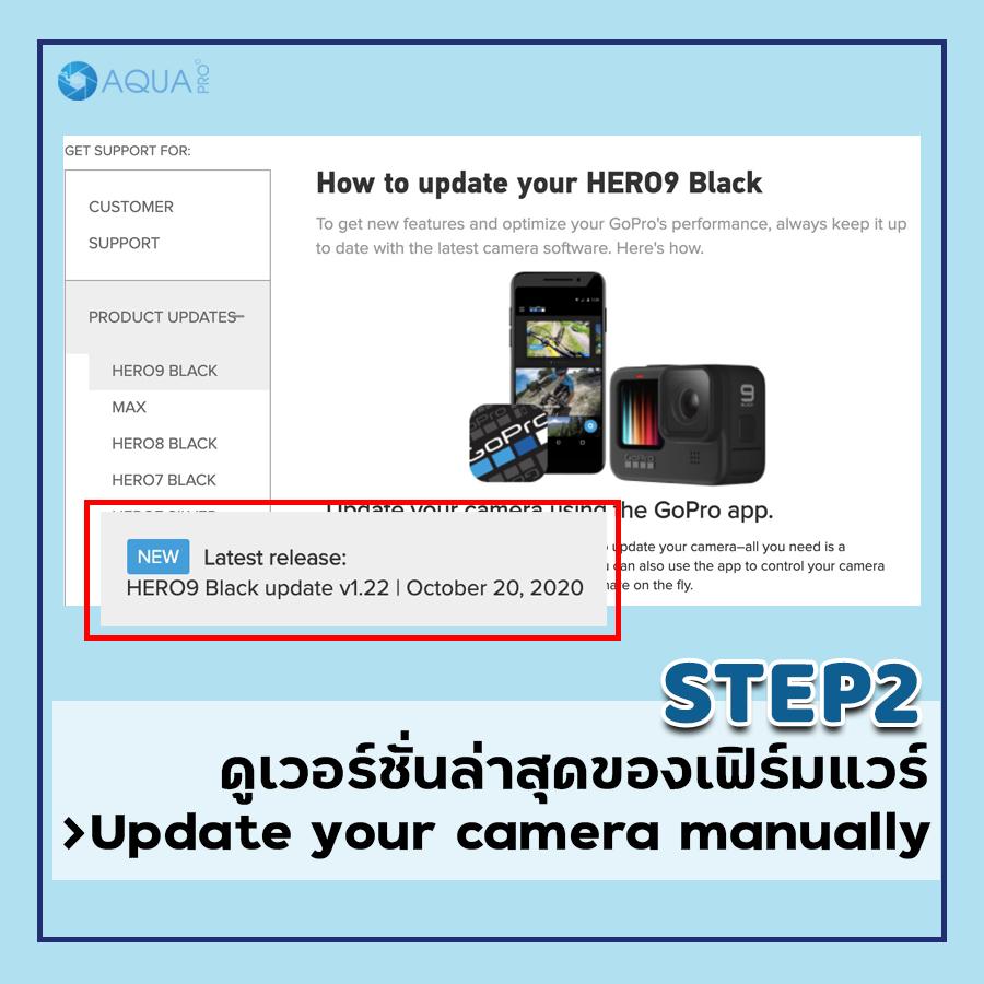 อัพเดท Gopro ด้วย SD Card