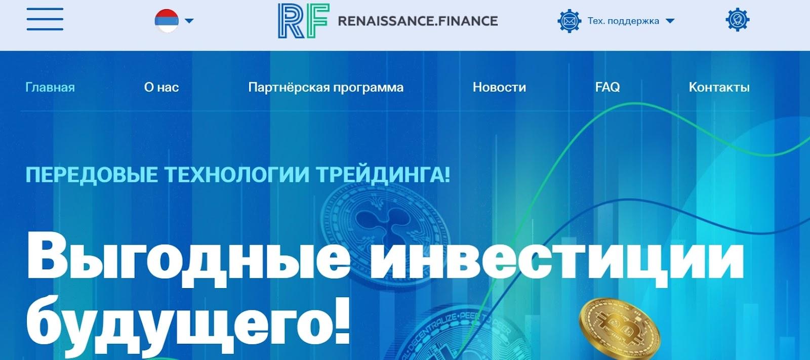 Отзывы о RENAISSANCE.FINANCE: стоит ли инвестировать? реальные отзывы