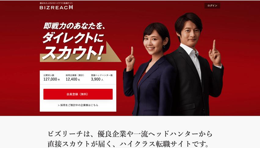 """bizreach(ビズリーチ)"""""""""""