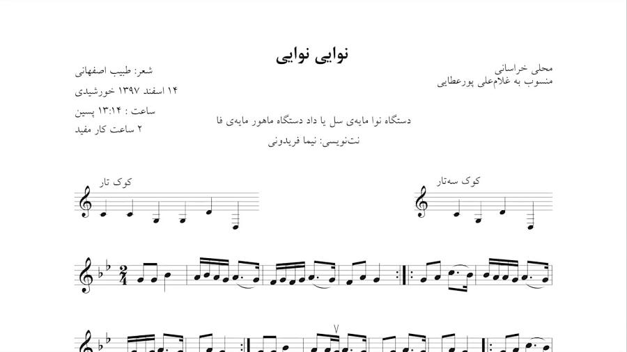 نت نوایی آهنگ محلی تربت جام (خراسان) شعر طبیب اصفهانی
