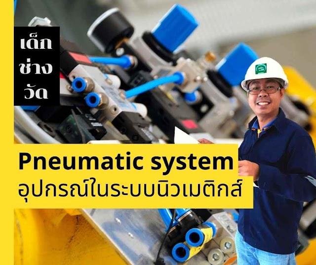 Equipment of pneumatic system