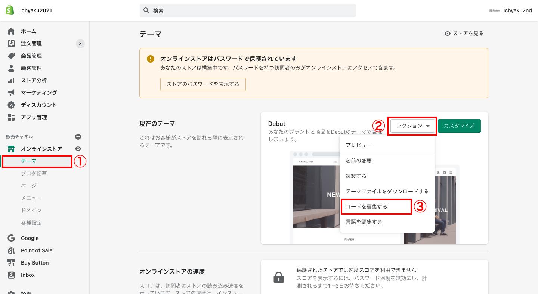 Shopifyの管理画面から「オンラインストア > テーマ > アクション > コードを編集する」をクリックします。
