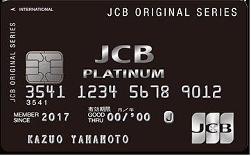 JCBプラチナの家族カードって何?どんなメリットがあるのか?