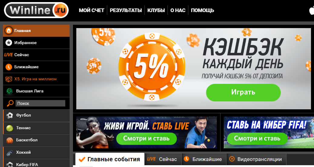 Winline ru