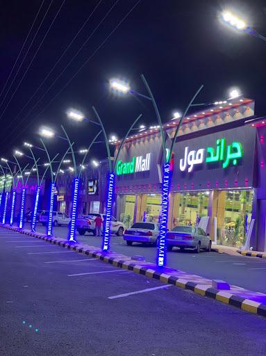 جراند مول محايل عسير مركز تسوق في محايل عسير