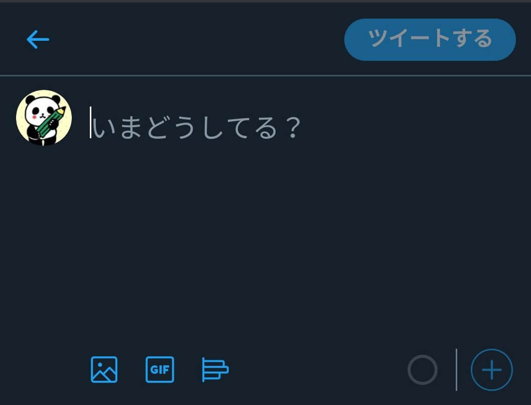ツイッター公式ツイート画面