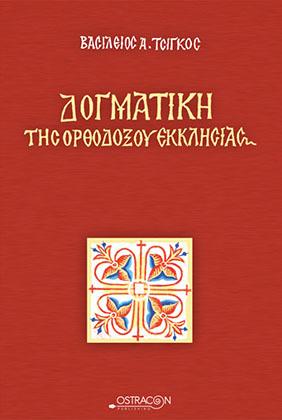 DOGMATIKH_FRONT_600-600x800.jpg