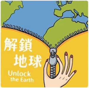 Podcast 推薦 : 解鎖地球 Unlock the Earth