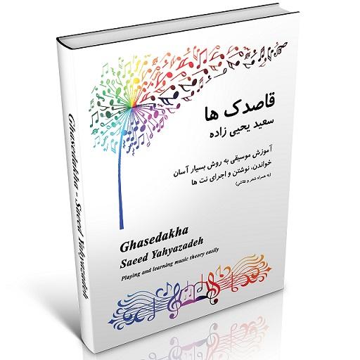 کتاب قاصدکها سعید یحییزاده (آموزش بلز و تئوری موسیقی کودکان) ناشر مولف