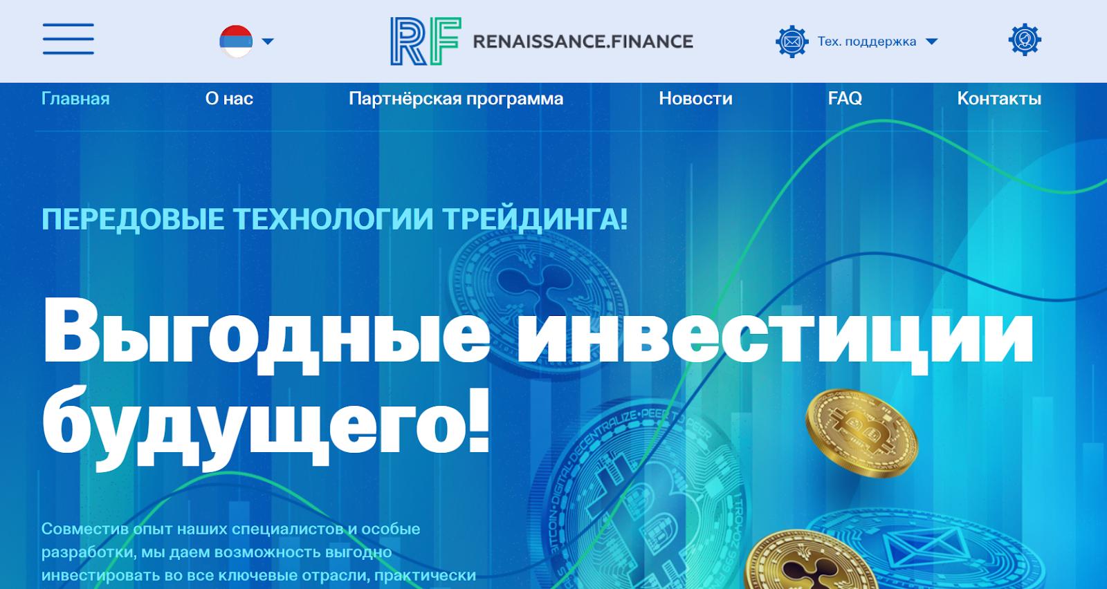 Отзывы о RENAISSANCE.FINANCE: можно ли доверять инвестпроекту? реальные отзывы