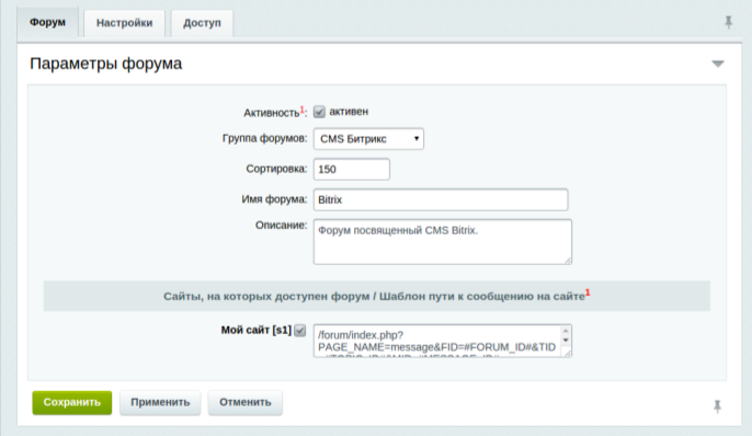 Как сделать сайт и форум на одном хостинге сделать на своём сайте смс портал
