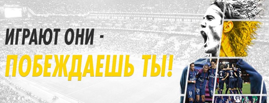 Фрибет/Бонус от Пари Матч при регистрации от 1000 до 2500 рублей