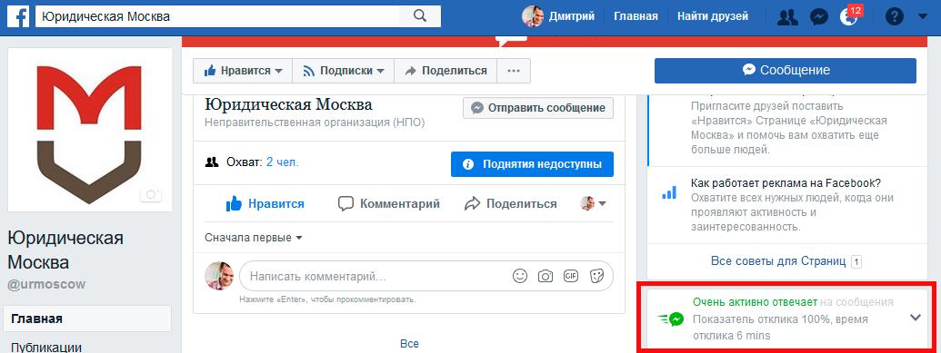 Время ответа в Facebook