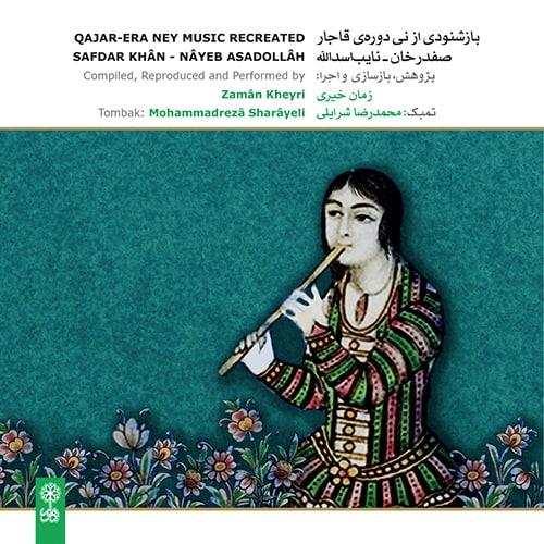 سیدی بازشنودی از نی دوره قاجار انتشارات ماهور