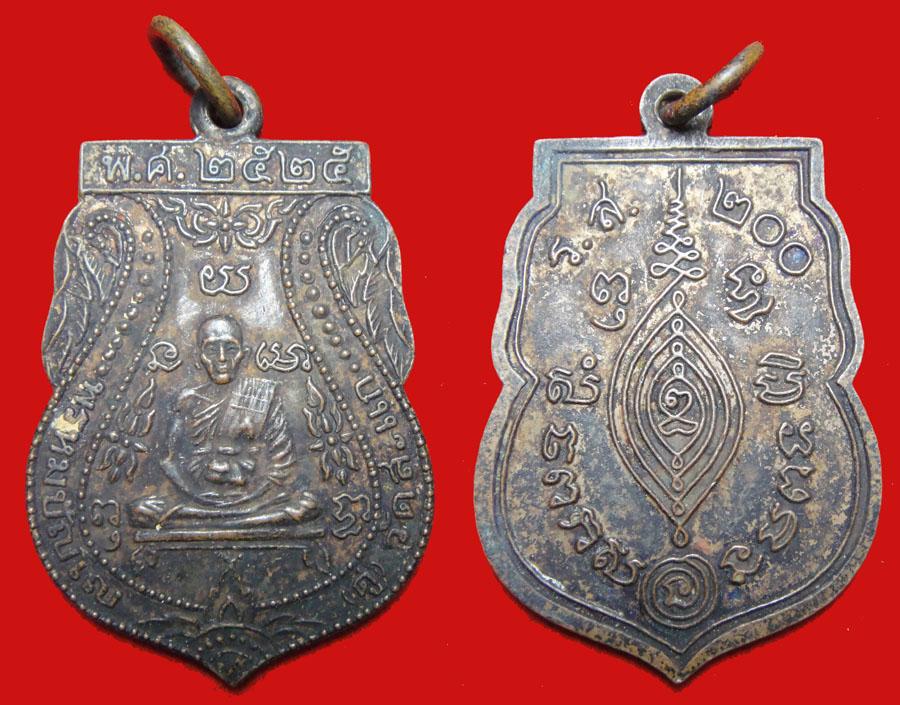 5. เหรียญปั๊มเสมาหลวงปู่ดู่ ปี ๒๕๒๕