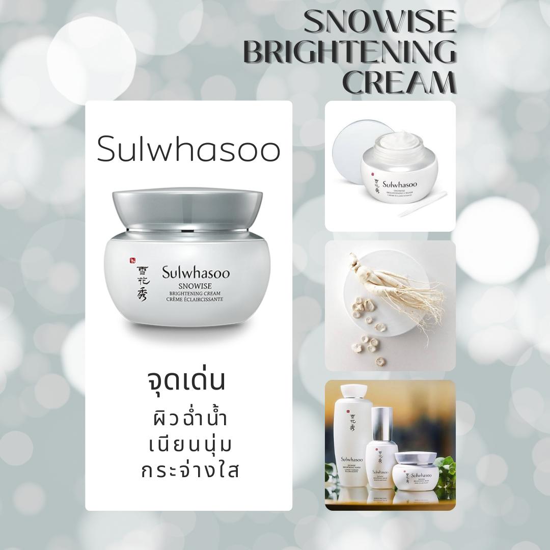 3. Sulwhasoo Snowise Brightening Cream