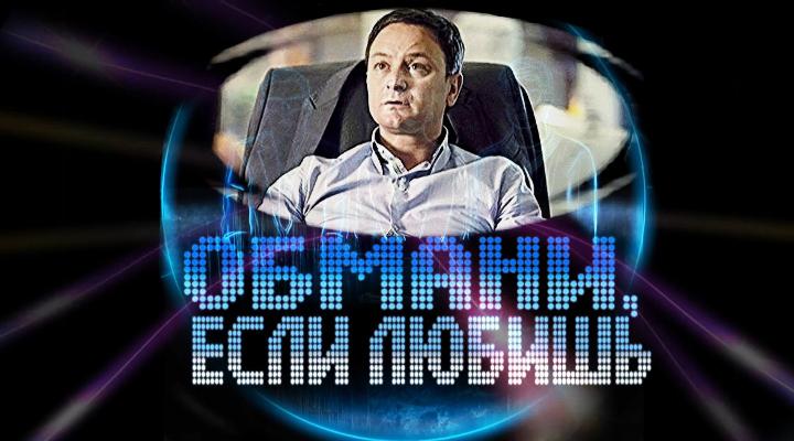 Фильмография сериал ОБМАНИ ЕСЛИ ЛЮБИШЬ сайт ГРИШИН.РУ