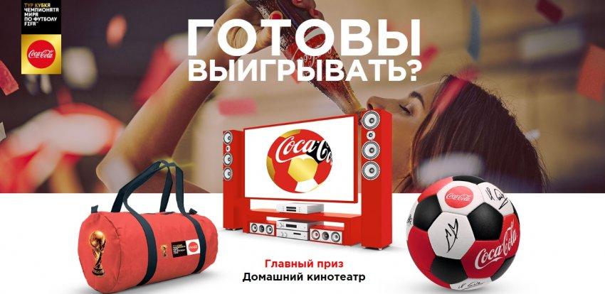 Ньюсджекинг от Coca-Cola