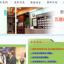 網頁設計:慈美聯合診所