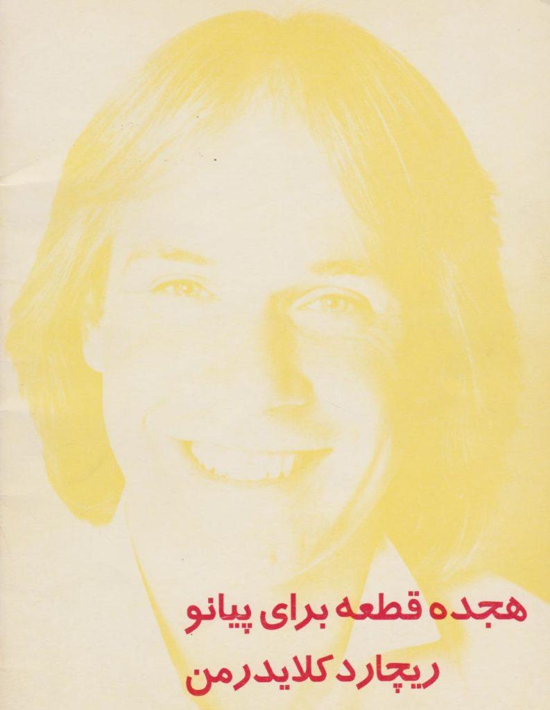 کتاب هجده قطعه برای پیانو ریچاردکلایدرمن انتشارات هنر و فرهنگ