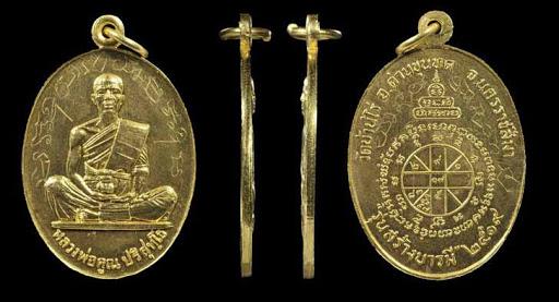 3. เหรียญหลวงพ่อคูณ รุ่นสร้างบารมี ปี 2519 02