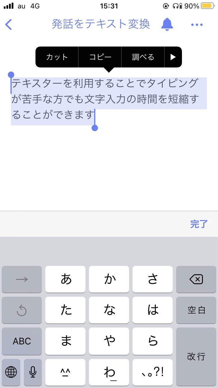 Texter コピー