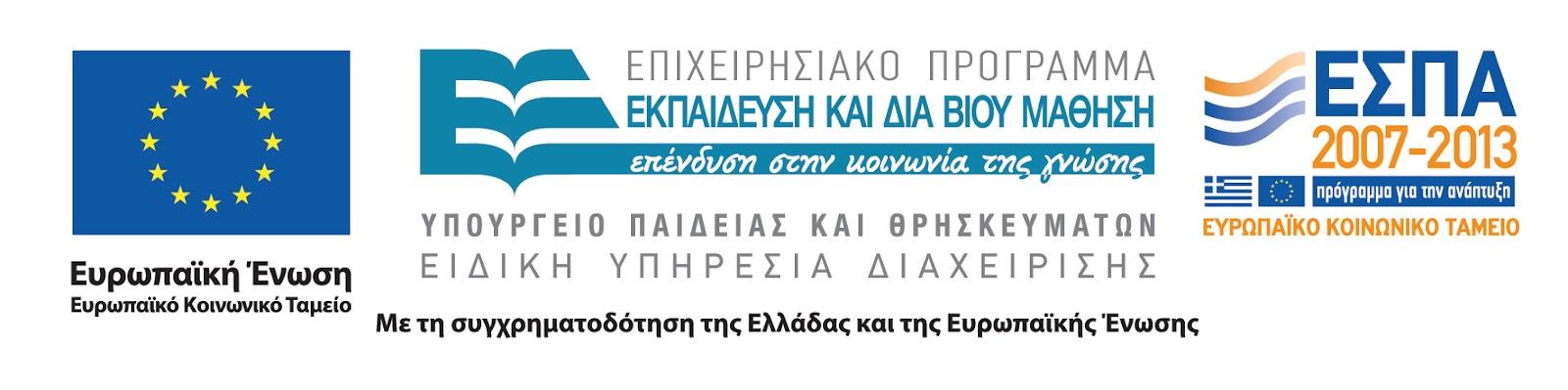 C:\Users\spatoucha\Desktop\Logo ΕΠΕΕΔΒΜ-2013.jpg