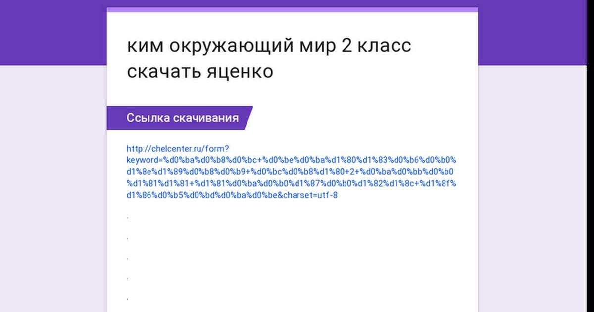 ким русский язык 2 класс фгос скачать синякова