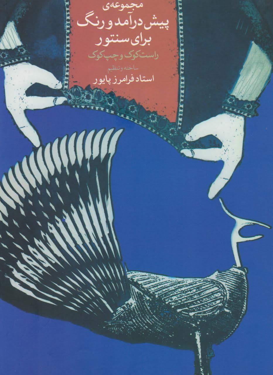 کتاب مجموعه پیش درآمد و رنگ راست کوک و چپ کوک فرامرز پایور انتشارات ماهور