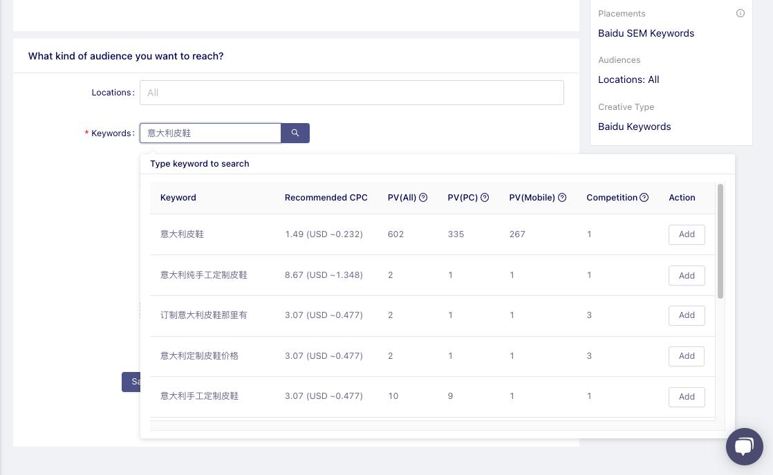 Baidu dashboard