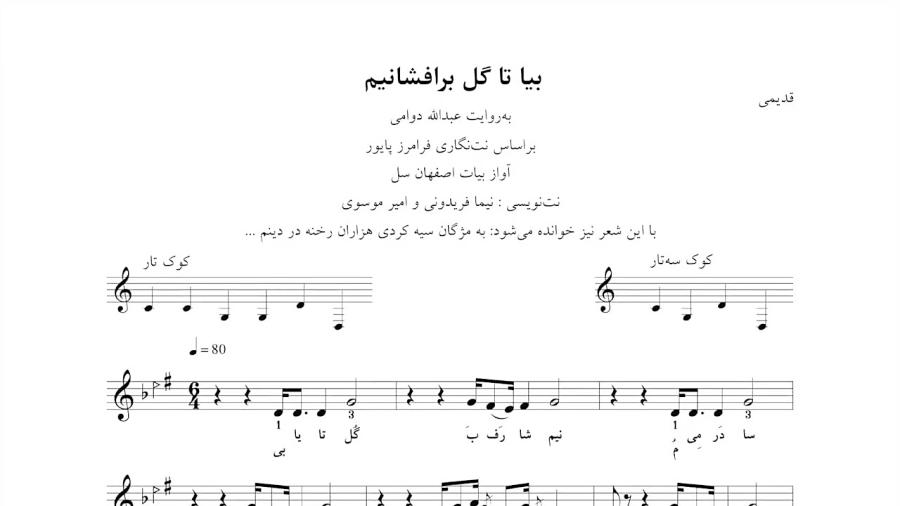 نت و آهنگ بیا تا گل برافشانیم قدیمی بیات اصفهان سل نتنگاری نیما فریدونی و امیر موسوی