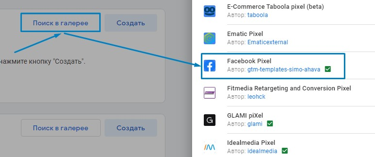 Кастомный шаблон Facebook Pixel