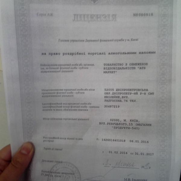 Ліцензія «АТБ» на вул. Ревуцького, 15 є недійсною