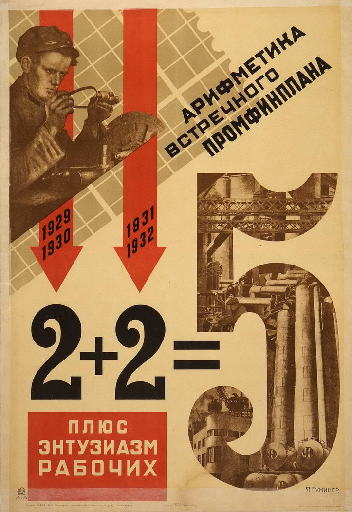 Propaganda poster extolling the ability of workers to exceed production quotas.